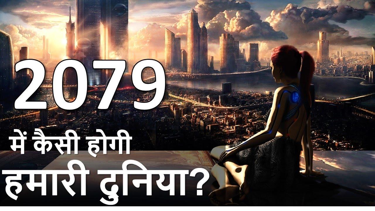 जानिए - सन 2079 (The Future) में कैसी होगी हमारी दुनिया ? - Vision 2020 News